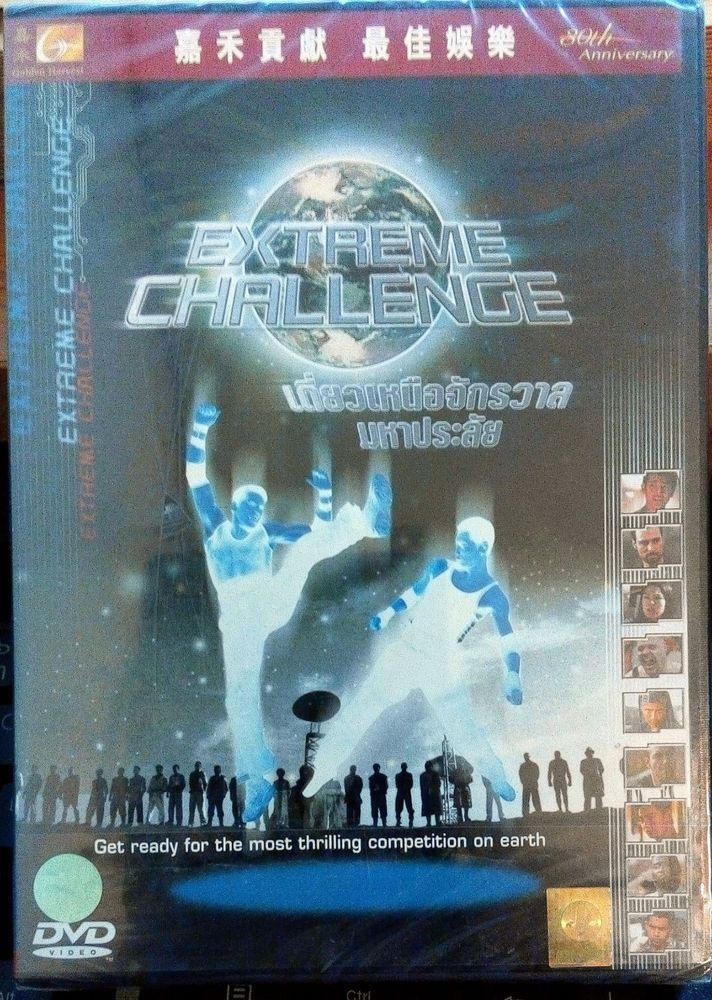 EXTREME CHALLENGE [DVD PAL Color] (2001) Ken Chang, Chinese Kung Fu Martial Arts