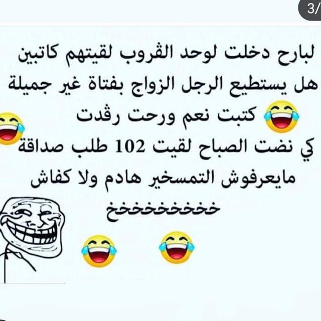 تحير و تبقى حاير في جزائر نكت مضحكة الحلقة 3t7ir Dz هههههههههه نكت جزائرية مضحكة جدا جدا جدا نكت جزائرية مضحكة جدا Jokes Quotes Funny Arabic Quotes Jokes