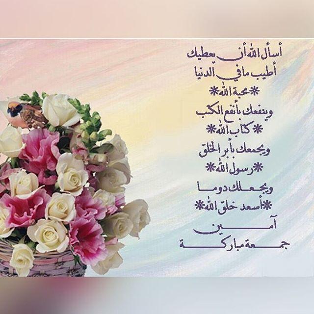 Donya Imraa دنيا امرأة On Instagram طيب الله جمعتكم وتقبل منا ومنكم صالح الأعمال جمعة مباركة جمعة طيبة Quran Quotes Love Blessed Friday Wallpaper Quotes