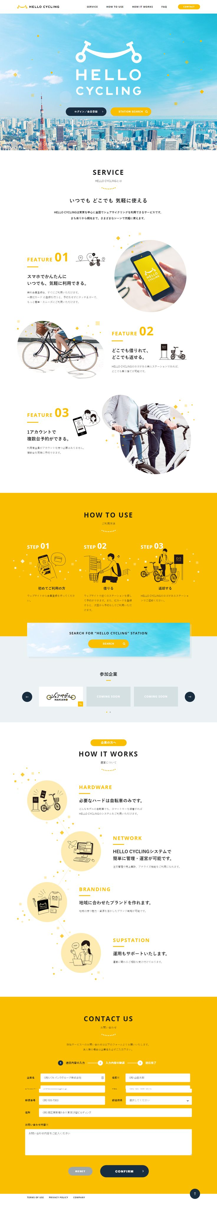 #local-web-design #promotion #1-column-layout #key-color-yellow #bg-color-white #Japanese #Flat-design #Illustration #Hero-Header