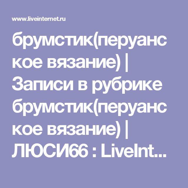 брумстик(перуанское вязание)   Записи в рубрике брумстик(перуанское вязание)   ЛЮСИ66 : LiveInternet - Российский Сервис Онлайн-Дневников