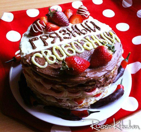 RussoKitchen: Большой торт с характером.