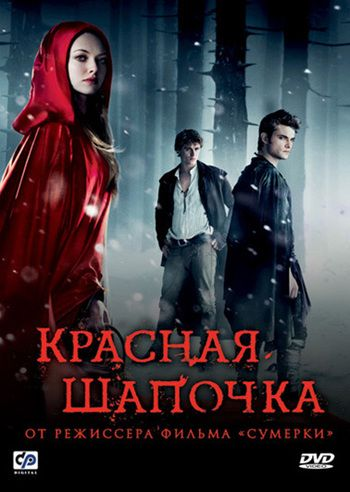 Красная Шапочка (Red Riding Hood) 2011 смотреть онлайн