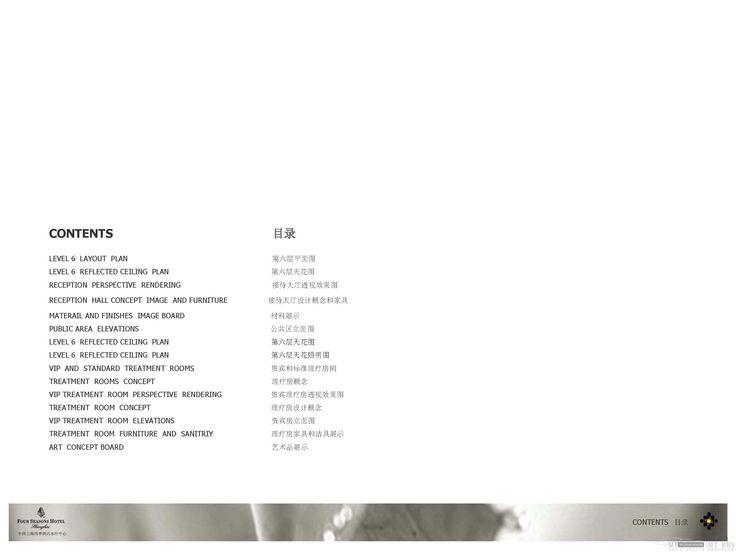 HBA-上海四季酒店方案概念设计-概念方案-室内设计联盟