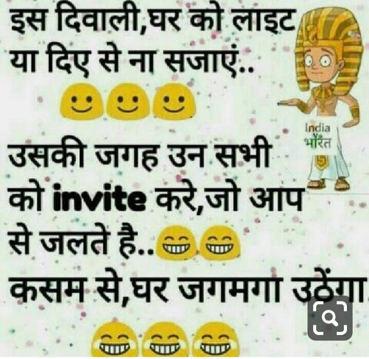 Pin By Nayan Banker On Funny Funny Diwali Quotes Happy Diwali Quotes Diwali Jokes