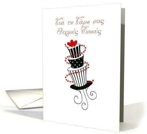 Wedding Congratulations Greek White Roses Card