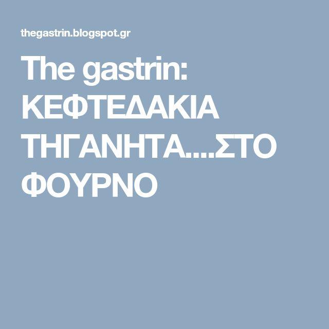 The gastrin: ΚΕΦΤΕΔΑΚΙΑ ΤΗΓΑΝΗΤΑ....ΣΤΟ ΦΟΥΡΝΟ