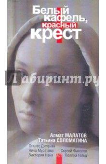 Алмат Малатов - Белый кафель, красный крест обложка книги