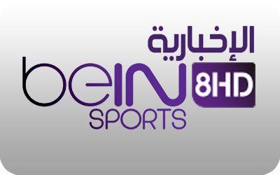 ดูทีวีออนไลน์ ช่อง beIN Sports Arabia 8 HD : ช่องทีวีดาวเทียม ช่องกีฬา ดูถ่ายทอดสดกีฬา รายการกีฬาต่างประเทศ ดูบอลสด บาสเกตบอล และกีฬาอื่นๆ