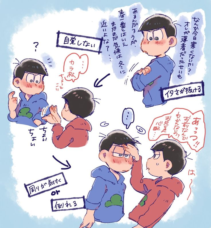 When Kara is too oblivious to notice he has a fever and Oso has to point it out