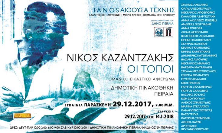 Έκθεση – αφιέρωμα στον Νίκο Καζαντζάκη: Οι Τόποι