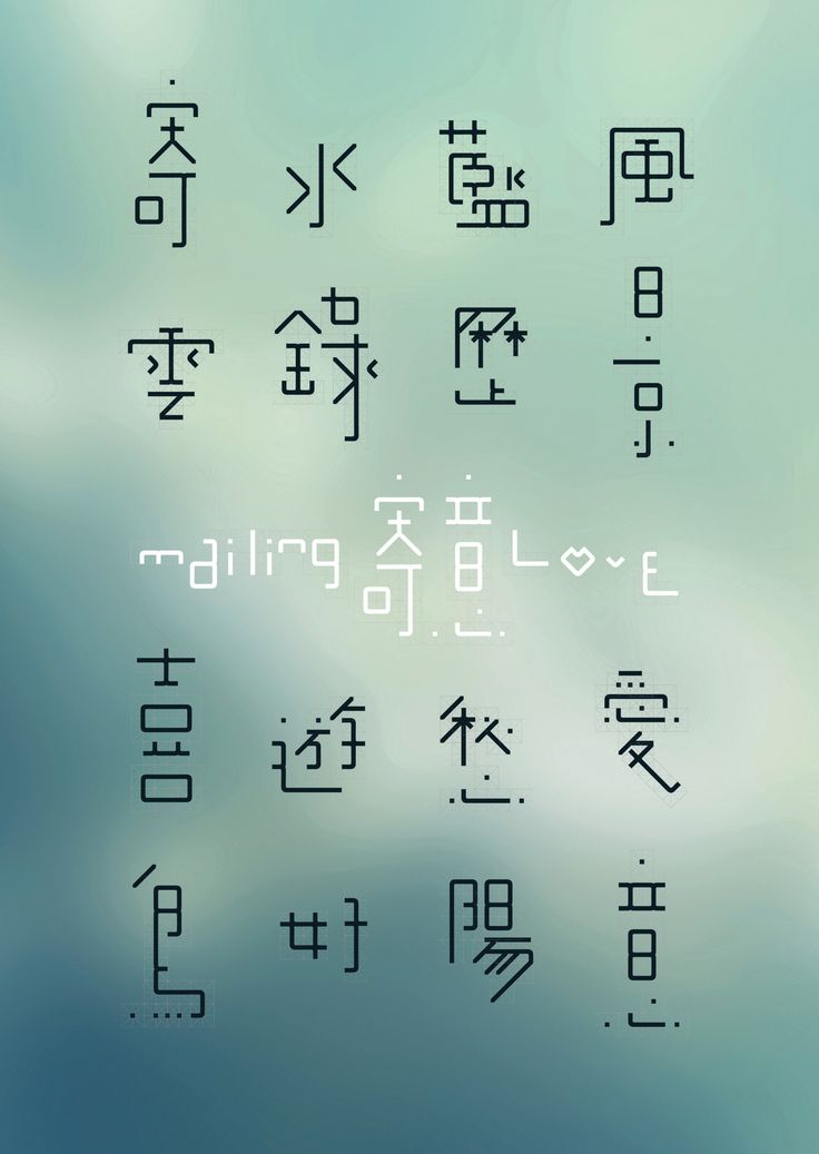 {寄意 Mailing Love} - Chinese Typo Design