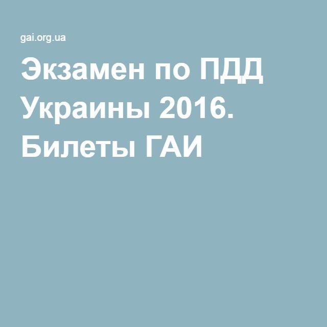 Экзамен по ПДД Украины 2016. Билеты ГАИ