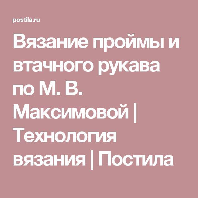 Вязание проймы и втачного рукава по М. В. Максимовой | Технология вязания | Постила