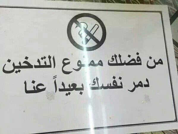 من فظلك ممنوع التدخين دمر نفسك بعيدا عنا Math Humor Calligraphy