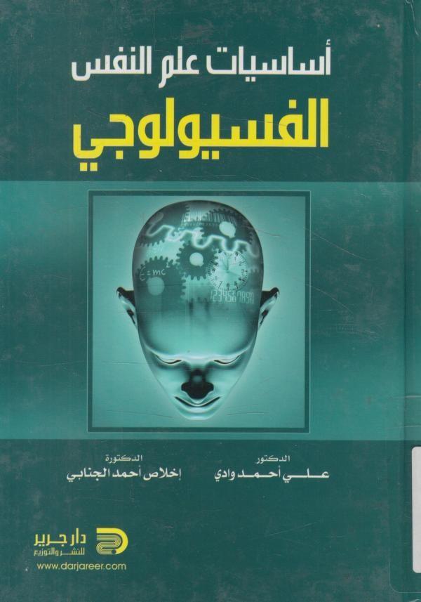 أساسيات علم النفس الفسيولوجي الحجم 16 4 ميغا رابط التحميل Https Archive Org Download Wbook9131 Gmail 20171 Philosophy Books Psychology Books Arabic Books