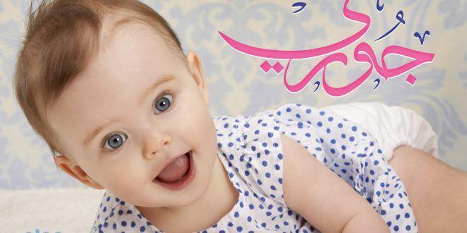 معنى اسم جوري وصفات حامله وحكم تسمية في الاسلام Baby Face Face Baby