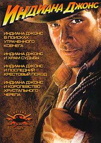 Индиана Джонс (Квадрология) / Indiana Jones: Quadrilogy / 1981- 2008 / ПМ, ДБ, СТ / BDRip (AVC) :: Кинозал.ТВ