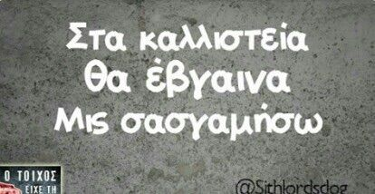 Εικόνα μέσω We Heart It https://weheartit.com/entry/176045614/via/29561577 #greek #lol #quotes #Ελληνικά #γρεεκ #ellhnika