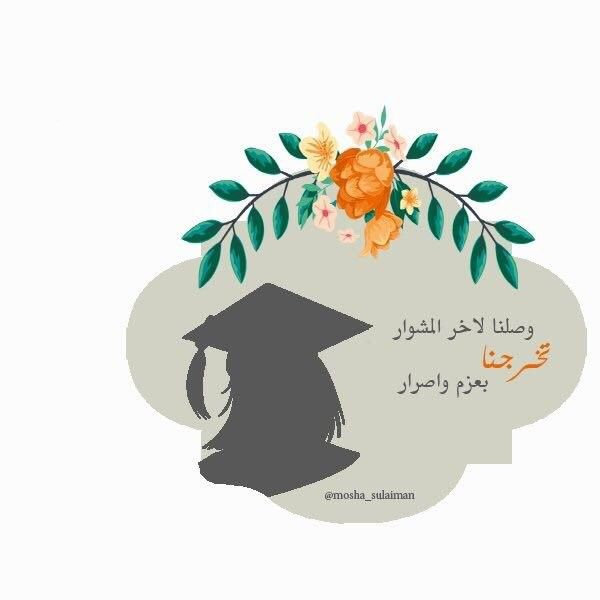 Pin By وأله مني لذكرك طول ع مر ي On تخرج Graduation Drawing Graduation Scrapbook Word Drawings
