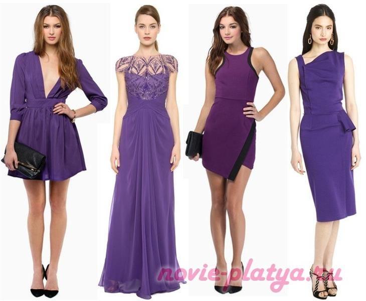 Цвет темно фиолетовое платье