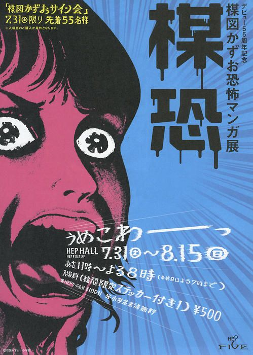 Japanese Exhibition Poster: Horror at HEP. Kazuo Umezu. 2010 - Gurafiku: Japanese Graphic Design