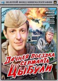 Смотреть Дачная поездка сержанта Цыбули (HD-720 качество) (1979) онлайн - Фильмы HD-720 качество онлайн