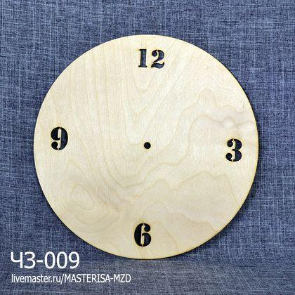 Основа для часов декупаж. Заготовка для часов 'Часы с упрощенными цифрами'.  Размер: d 30 см.  Фанера: 3 мм.  Поставляется без механизма.    Цена 1 шт.: 65 рублей.  Цена от 10 до 50 шт.: 61 рубль.  Цена от 50 шт.: 56 рублей.