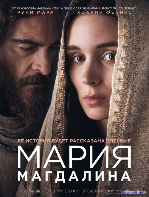 Мария Магдалина (2018) — смотреть онлайн в HD бесплатно — FutureVideo