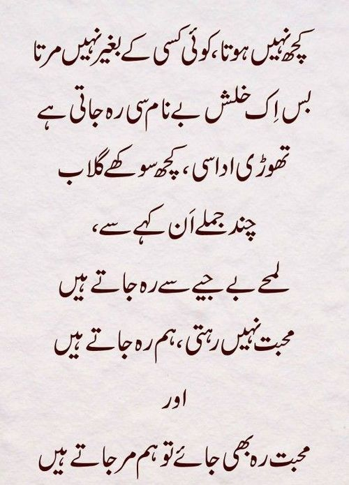 #sad #urdu poetry