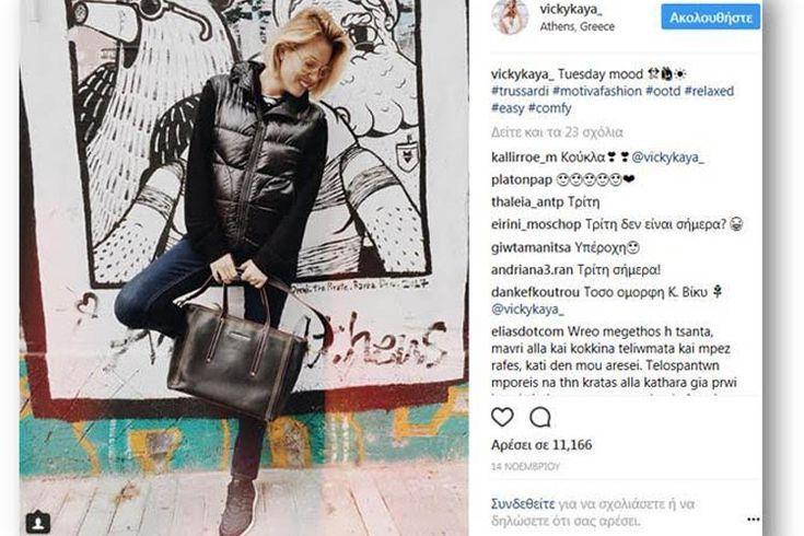 Το στιλ της Βίκυς Καγιά μας αρέσει πολύ και πολλές φορές προσπαθούμε να αντιγράψουμε τις επιλογές της. Βέβαια εκείνη ξέρει να το υποστηρίζει σωστά, σε αντίθεση με εμάς. Σίγουρα όμως μπορούμε να κρατήσουμε με την ίδια άνεση τις τσάντες που φοράει κι εκείνη. Η Βίκυ Καγιά δημοσίευσε τη φωτογραφία της στο προσωπικό της λογαριασμό στο...