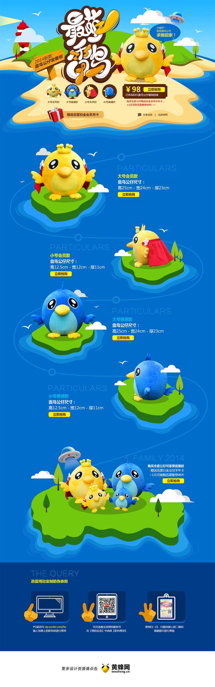 新款雷鸟公仔发售专题页面设计,来源自黄蜂网http://woofeng.cn/