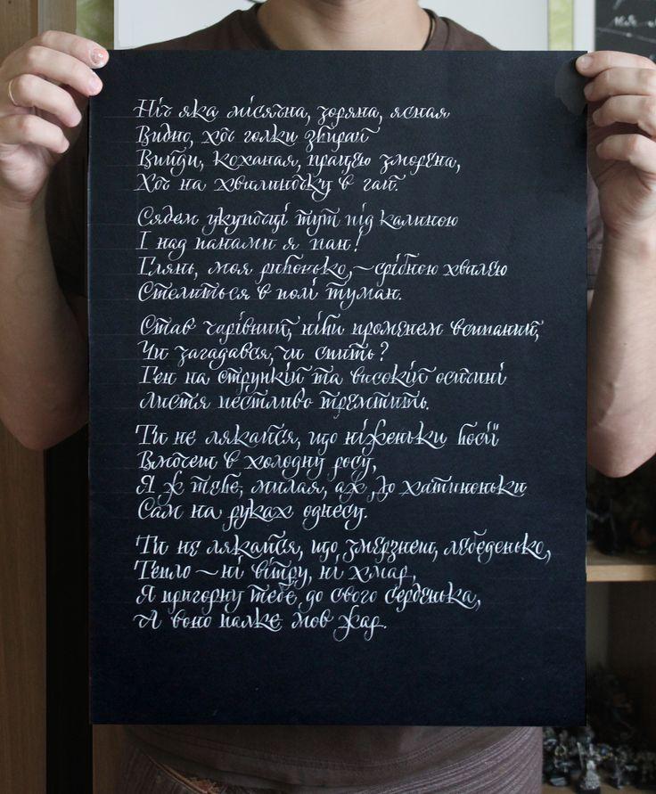 Ukrainian song on Behance