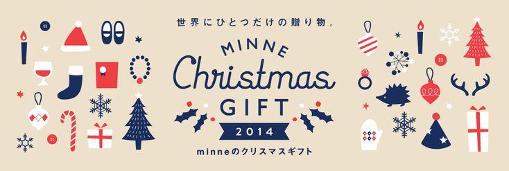minneのクリスマスギフト