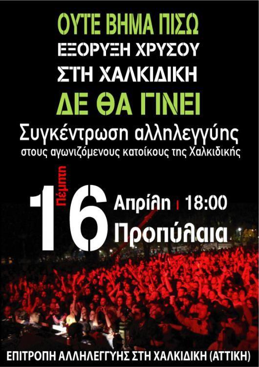 Σήμερα η πορεία στην Αθήνα ενάντια στην εξόρυξη χρυσού στις Σκουριές :: left.gr