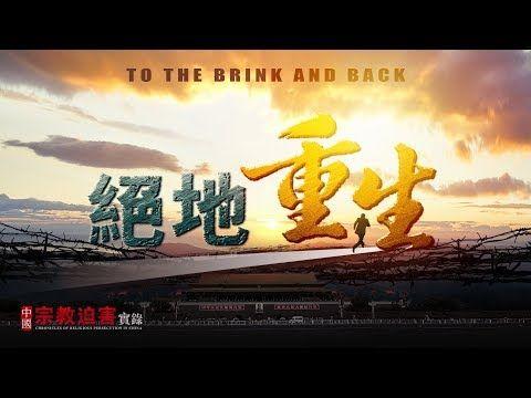 中國宗教迫害實錄: 十年逃亡神愛相伴《中國宗教迫害實錄》之絕地重生
