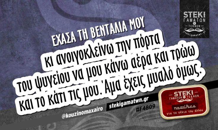 Έχασα τη βεντάλια μου  @kouzinomaxairo - http://stekigamatwn.gr/f4809/