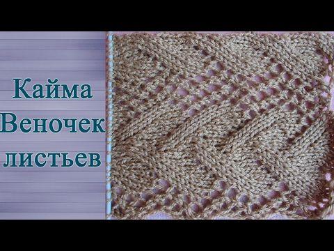 Кайма Веночек из листьев (спицами) - YouTube