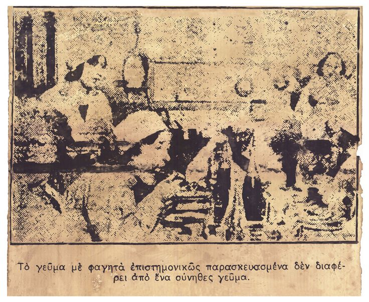 "George Gyzis, Untitled, Acrylics on paper  [""Scientifically prepared dinner doesn't differ from an ordinary meal"" Source: Journal ""Athinaika Nea"", 04-07-1931]"