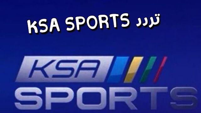 أحدث تردد قنوات Ksa Sports السعودية الجديدة نايل سات وعرب سات Sports Allianz Logo Logos