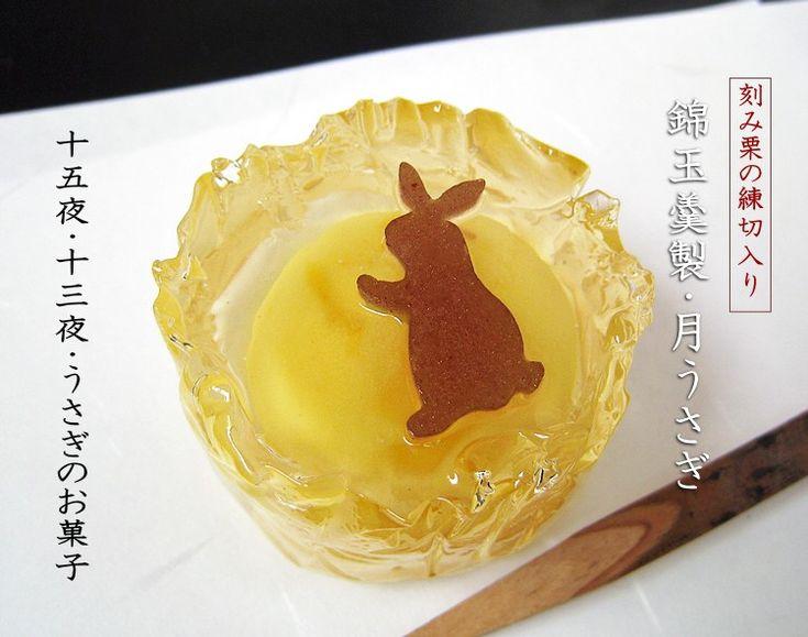 いきなり、秋の横浜です。 店頭でも、秋のお菓子、十五夜の上生菓子販売開始致しました。    透明な錦玉羹に、栗入り練切のお月様。 十五夜の上生...