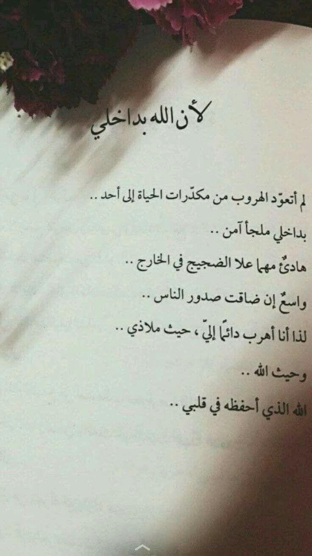 Citaten Filosofie Quran : ألجأ الي الله ♡☆u2022°~ خواطر وكلمات u2022♡u2022 arabic quotes arabic