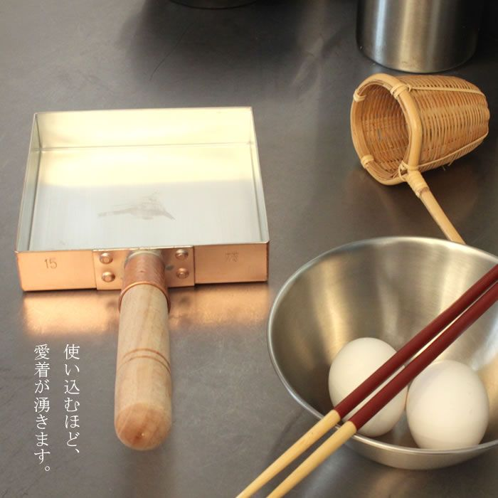 工房アイザワ 純銅製玉子焼