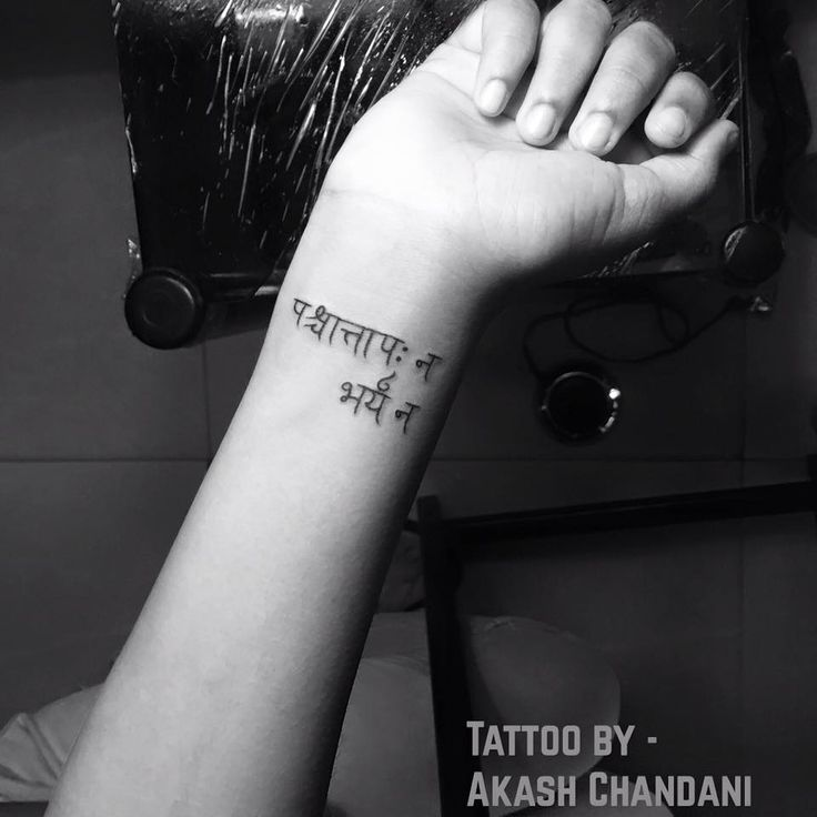 """No Regrets, No fear"" Sanskrit tattoo by @the_inkmann Akash Chandani   At - SKIN MACHINE TATTOO STUDIO. Bhopal . India  ... See More — at Skin Machine Tattoo Studio, 10 No."