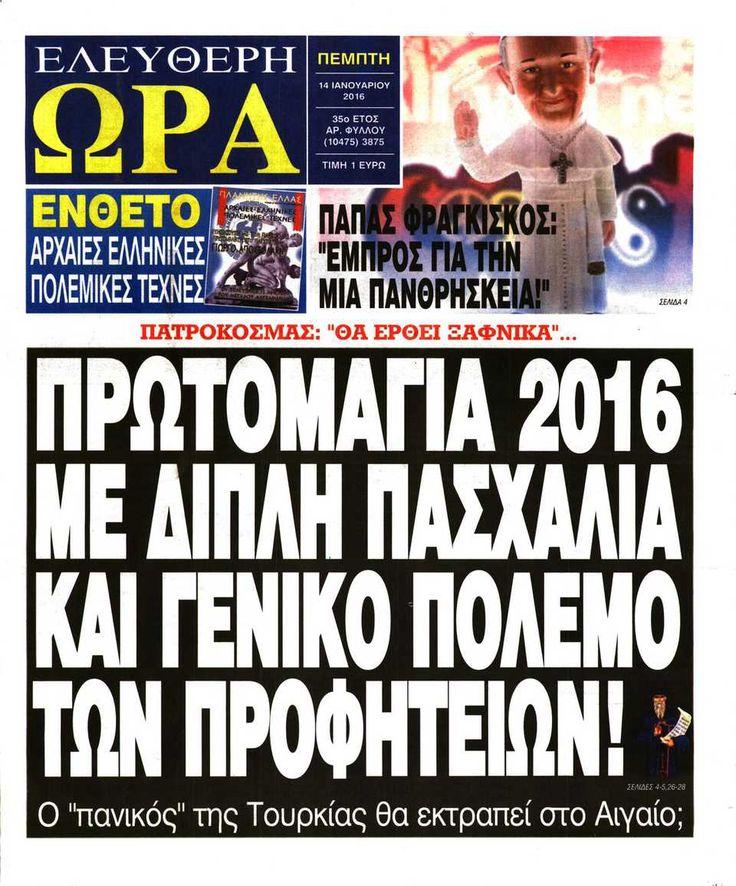 Εφημερίδα ΕΛΕΥΘΕΡΗ ΩΡΑ - Πέμπτη, 14 Ιανουαρίου 2016