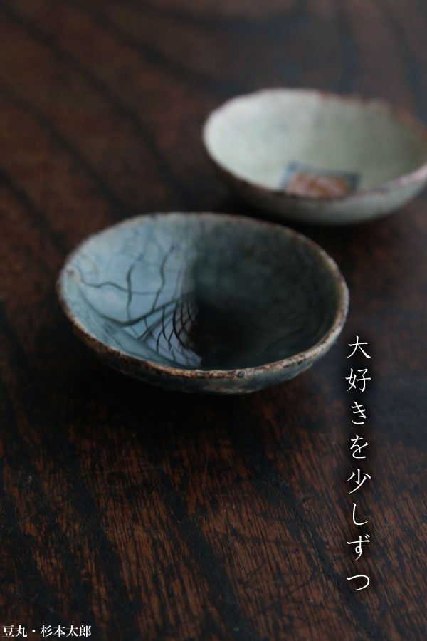 豆丸・杉本太郎 和食器の愉しみ・工芸店ようび