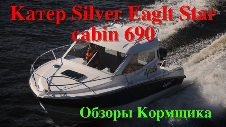 Катер Silver Eagle Star cabin 690
