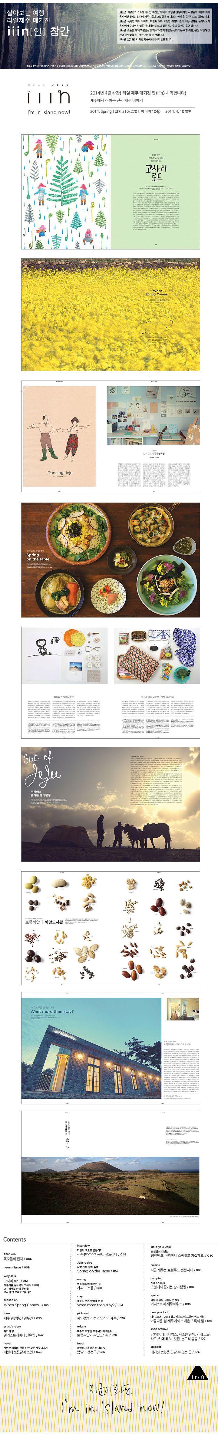 제주 잡지를 창간했어요. 리얼 제주 매거진 인 iiin : 네이버 블로그