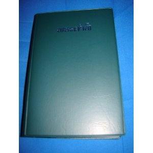 The Holy Bible in Lao Common Language / La Sainte bible en laotien curant / Laotian Language Bible KBS 2007 Print / LAOCLO62   $89.99