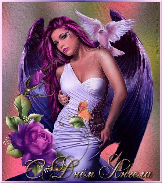 Картинка с Днем Ангела! - Поздравляю с Днем Ангела